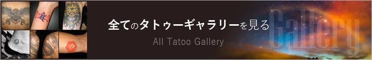 全てのタトゥーギャラリーを見る